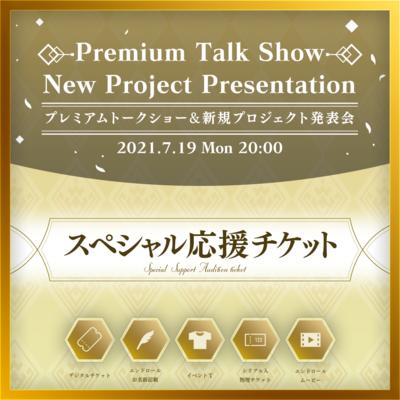 MDStore_プレミアムトークショー_スペシャル応援チケット.png