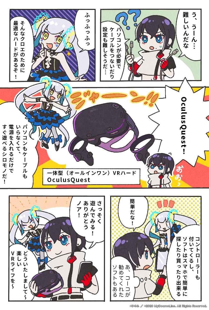 アルトデウス_紹介漫画_OculusQuest編_4.png