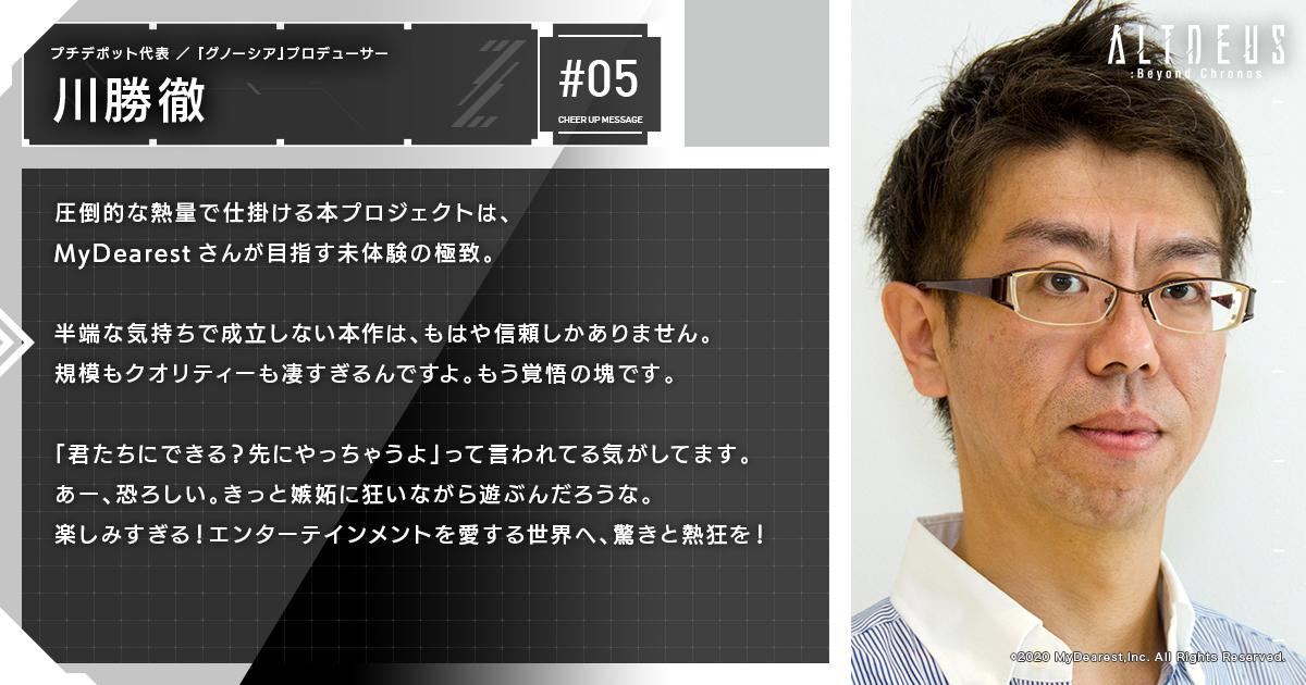 応援川勝さん.png