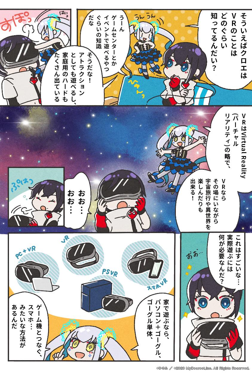 アルトデウス_紹介漫画_OculusQuest編_3.png