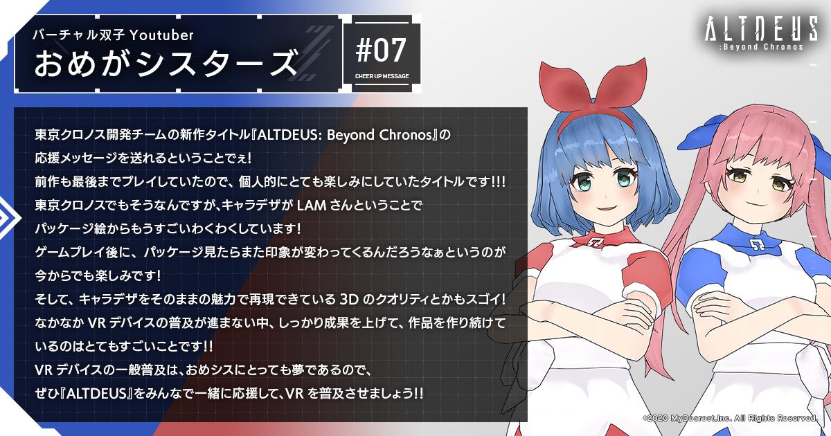 ALTDEUS_応援メッセージ_7_おめシス.png