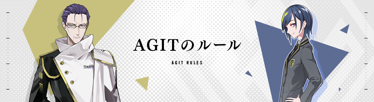 abc_agito_rule2.png